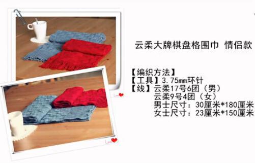 棋盘格围巾