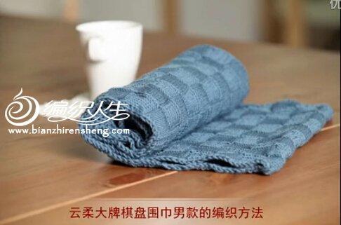 LV男士围巾