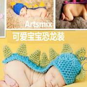 百天拍照道具 宝宝恐龙装 钩针编织视频教程
