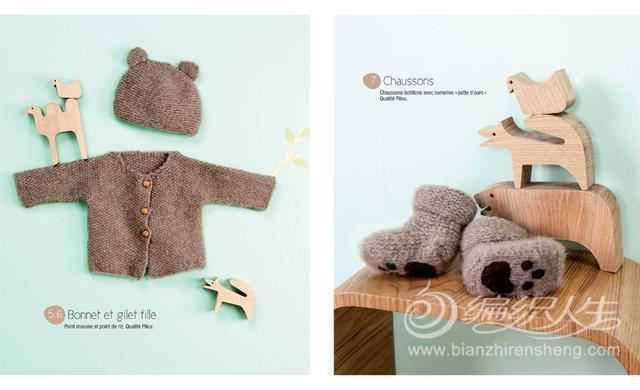 法国克林:编织婴儿毛衣 可爱的编织小物