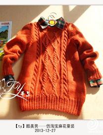 仿淘宝款棒针编织男童圆领毛衣