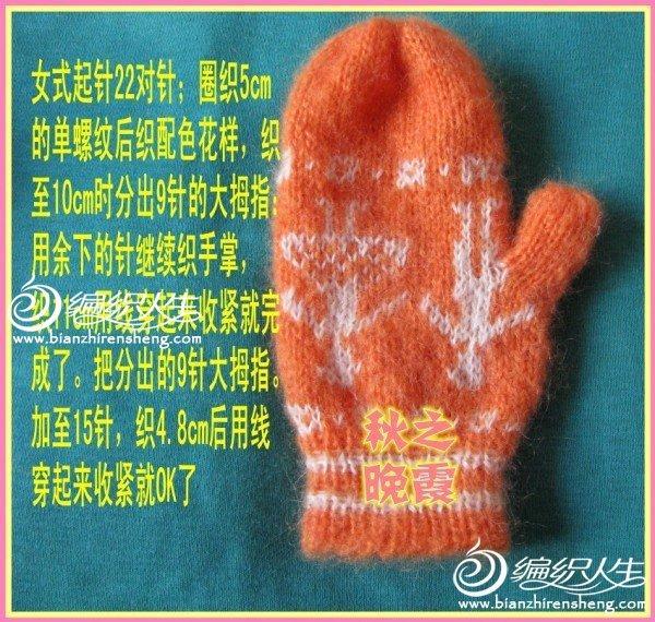 女士手套织法