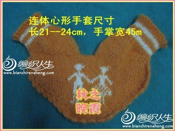 连体心型手套