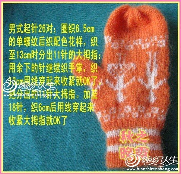 男士手套织法