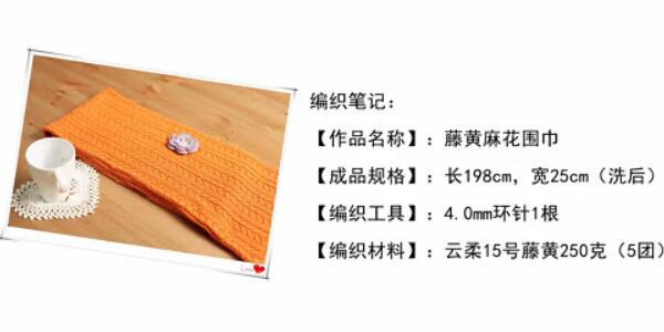 藤黄麻花围巾视频