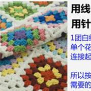 钩针拼花毯方形花片一线连教学视频
