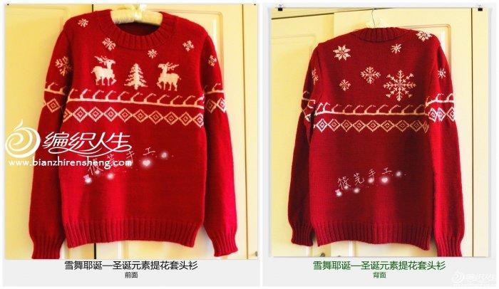 圣诞风格提花毛衣