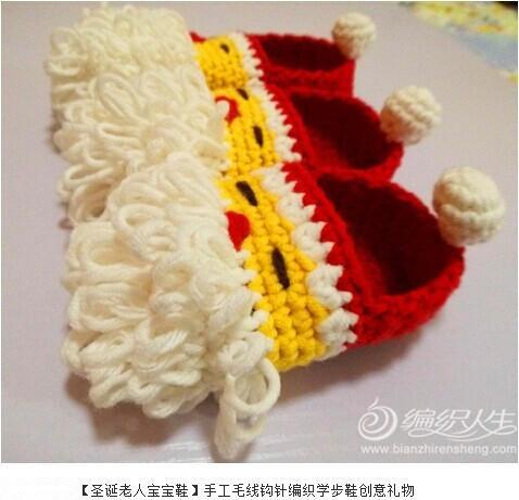 圣诞老人钩针鞋