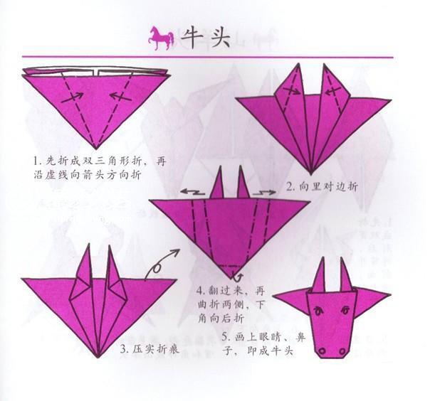 折纸大全 可爱小牛折纸教程