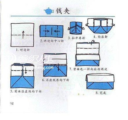 折纸大全 手工折纸钱包教程