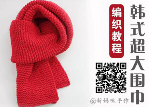棒针编织围巾视频教程