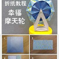 折纸大全 手工摩天轮折纸教程