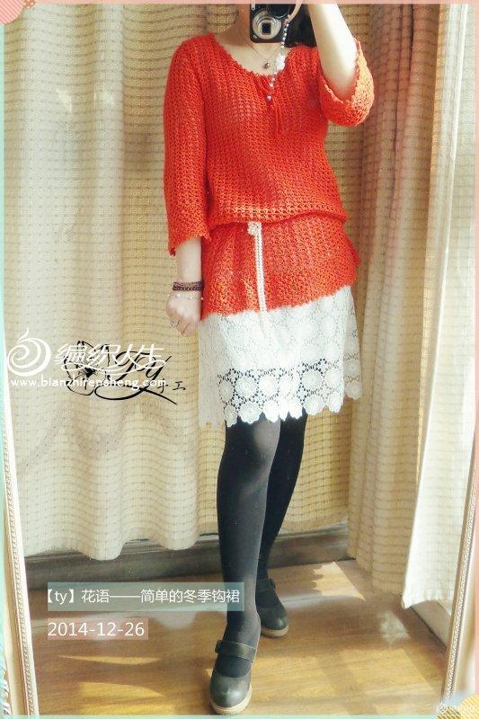 冬季钩针裙衣