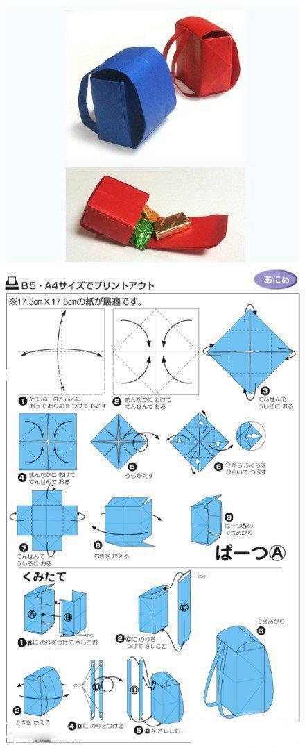 可爱小书包手工折纸教程