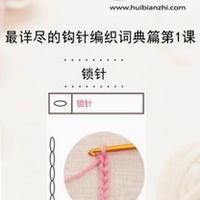 锁针 钩针词典第1课(会编织课堂)