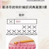 短针 钩针词典第3课(会编织课堂)