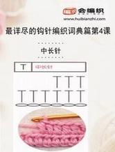 中长针 钩针词典第4课(会编织课堂)