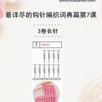 3卷长针 钩针词典第7课(会编织课堂)