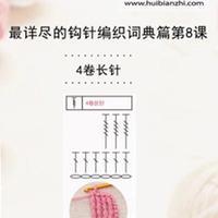 4卷长针 钩针词典第8课(会编织课堂)