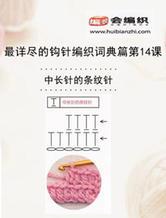 中长针的条纹针 钩针词典第14课(会编织课堂)