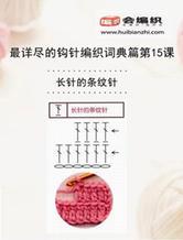 长针的条纹针 钩针词典15课(会编织课堂)