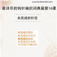 未完成的针目 钩针词典第16课(会编织课堂)