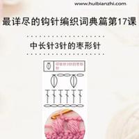 中长针3针的枣形针 钩针词典第17课(会编织课堂)