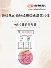 长针的3针枣形针 钩针词典第19课(会编织课堂)