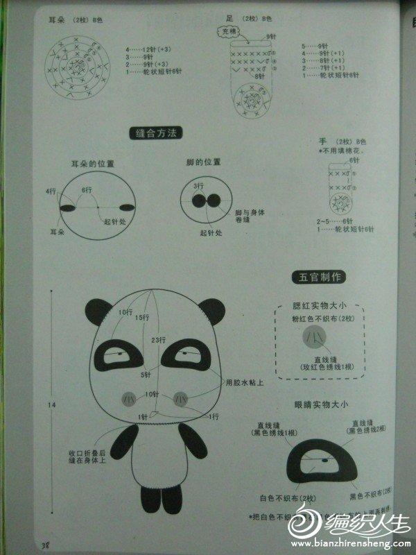 可爱熊猫钩针玩偶图解.-编织人生移动门户