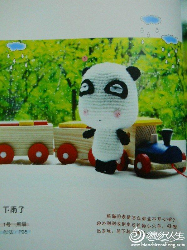 可爱熊猫钩针玩偶图解教程
