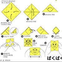 东西南北折纸儿童 手工教程