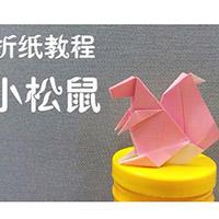 小松鼠儿童折纸手工教程