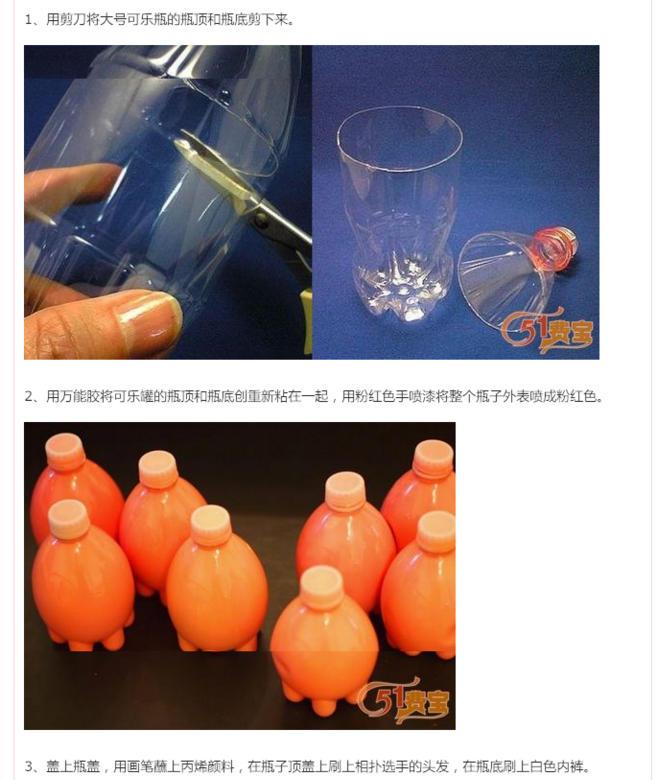 可乐瓶子制作可爱相扑手工-编织人生