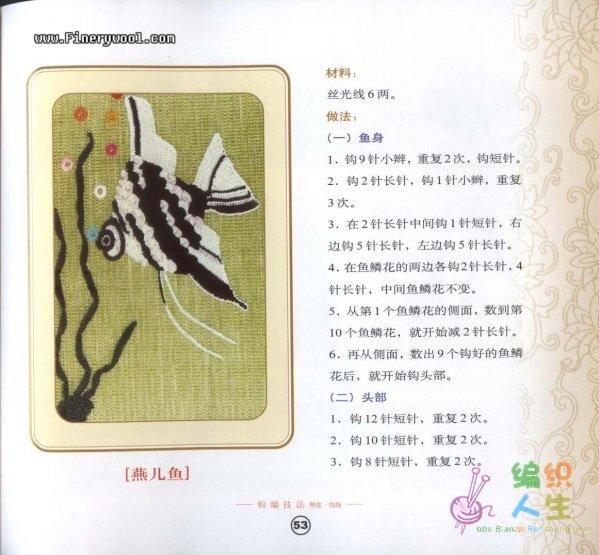 钩针海洋动物之黑白燕鱼图解教程
