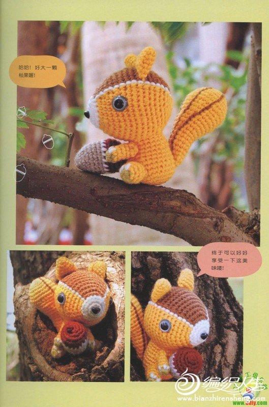 钩针森林小动物之小松鼠图解教程-编织教程-编织人生
