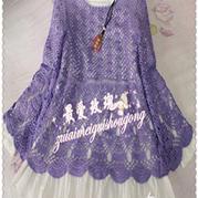 紫鸢 微喇袖裙式下摆钩针长袖圆领罩衫