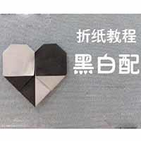 双色心形折纸手工图解