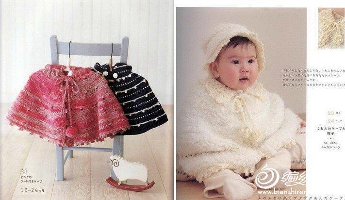儿童披肩  打造时尚童年生活