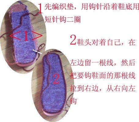 鉤編毛線拖鞋的圖解