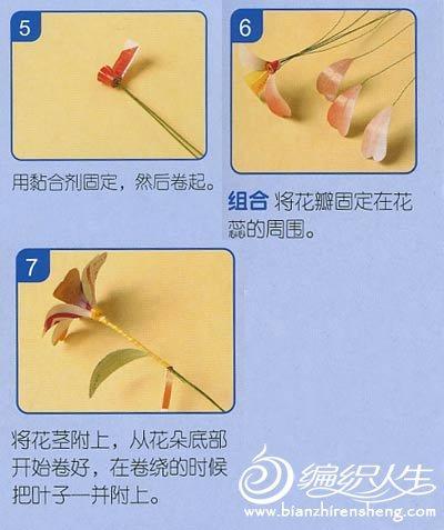 手工小制作 趣味纸编心型纸花教程