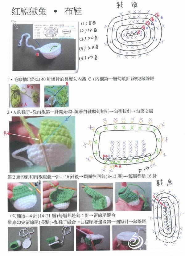 可爱监狱兔的编织教程图解