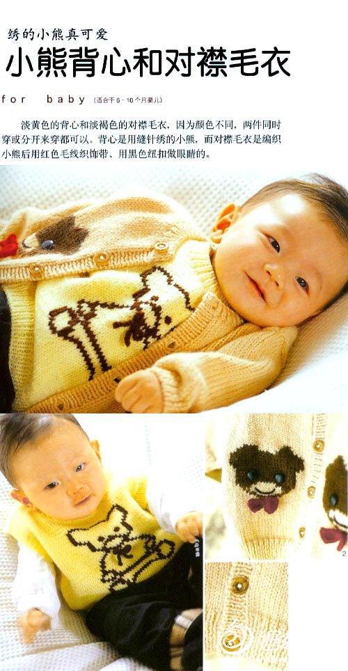 儿童小熊毛衣教程