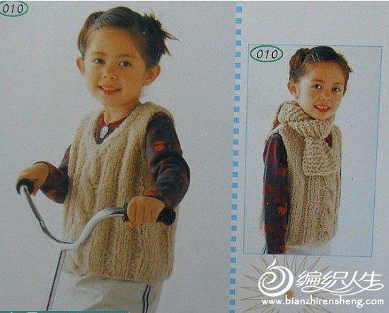 儿童背心和围巾的编织方法图解