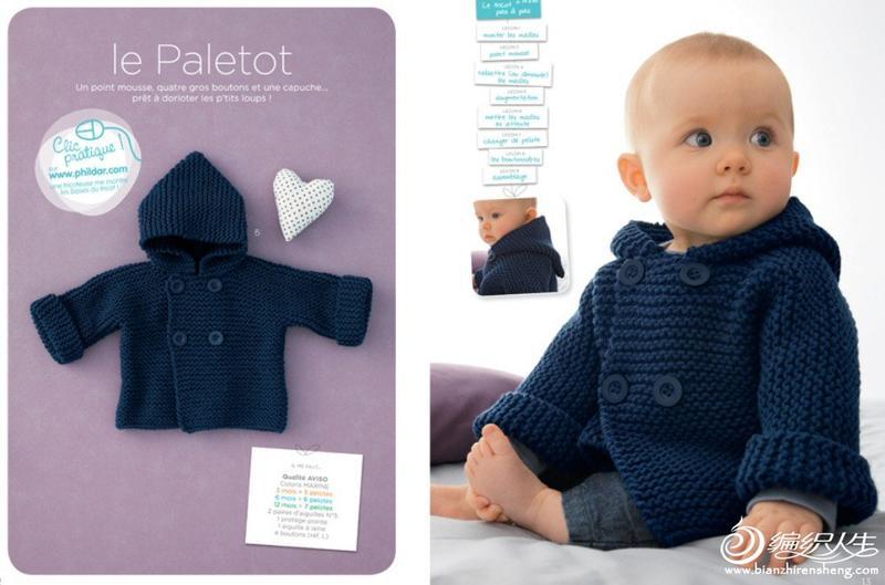 清新可爱的婴儿毛衣图片欣赏