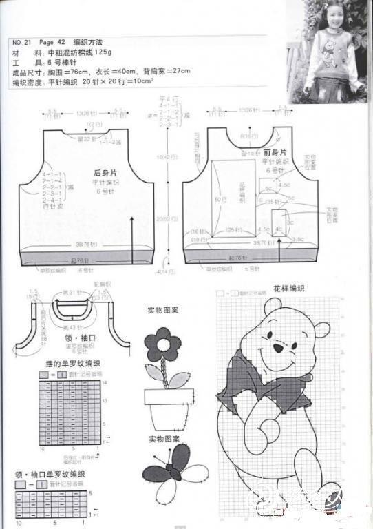 两种女式儿童背心的详细图解