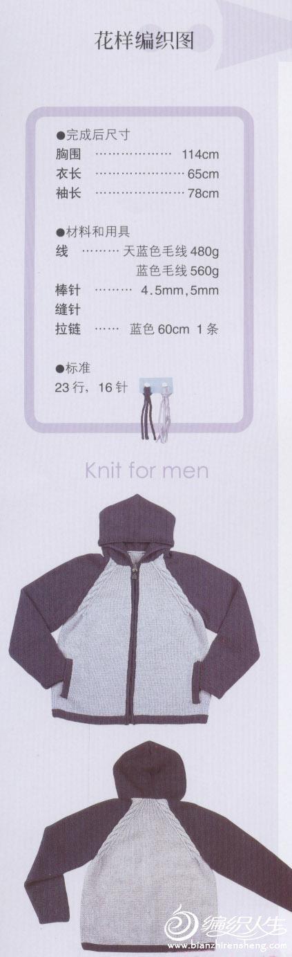 拉链款男士手工编织毛衣图解教程