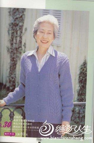 几款中老年女式毛衣的编织图解