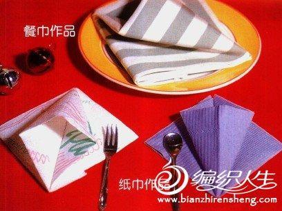 用餐巾折出吉祥风筝  增加节日气氛