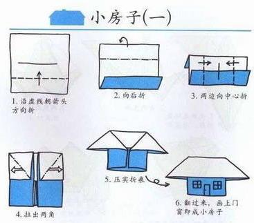 教你两种小房子的简单手工折纸图解