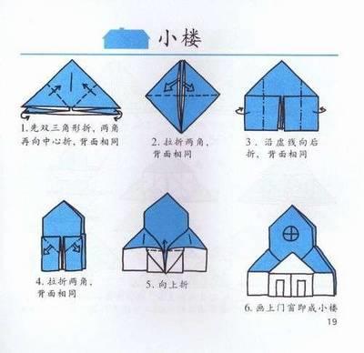 折纸建筑小楼房的手工折纸图解
